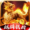 麒麟棋牌app