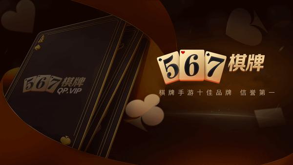 567棋牌app圖1