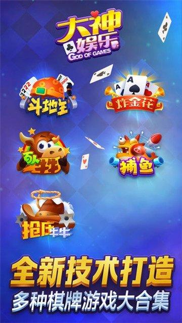 大神娛樂app圖1