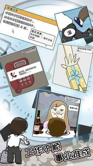 中國式富豪破解版圖3