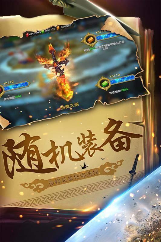 幻想小勇士1.3.0版本圖1