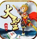 大圣棋牌app