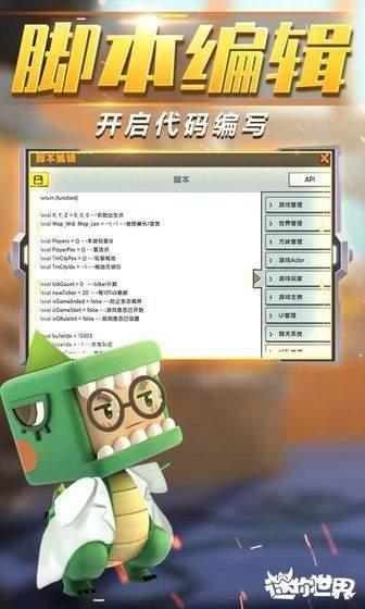 迷你世界0.41.4版本