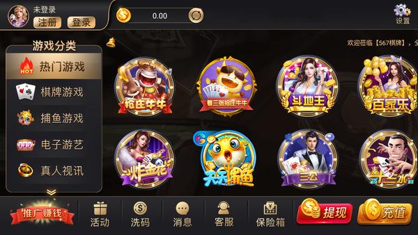 567棋牌app圖3