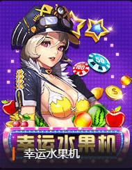 幸运水果机
