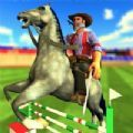 我的騎馬模擬器