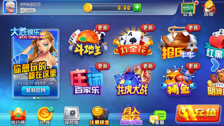 大勝棋牌app圖3