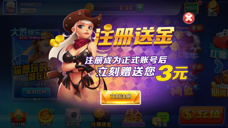 大勝棋牌app圖2