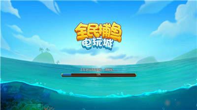 全民捕魚電玩城圖1