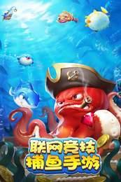 捕魚達人之海底撈圖3