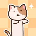 伸縮自如的小貓中文版