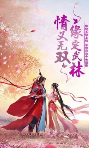 六欲仙緣紅包版
