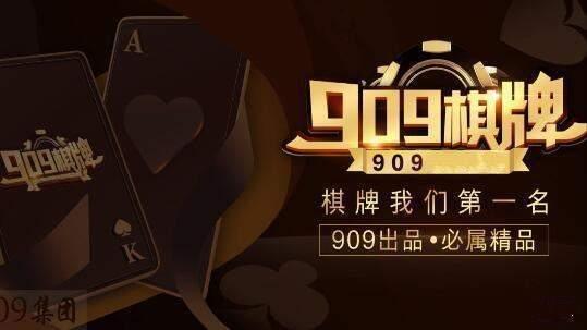 909棋牌游戲最新版圖1
