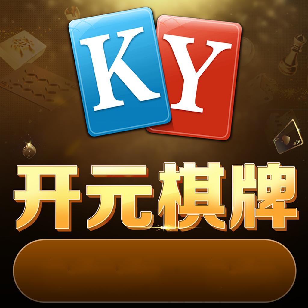 开元ky棋牌app