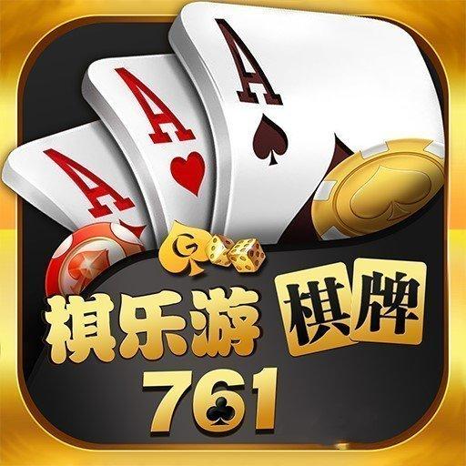 761棋樂游棋牌