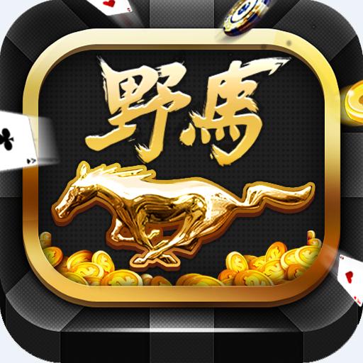 野马棋牌app