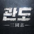 关岛三国志官网版