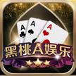 黑桃a娛樂app