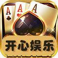 開心娛樂平臺app