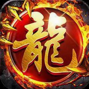 9377龙腾盛焰官网版