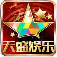 天盛娛樂44616