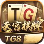 TG8天宫棋牌