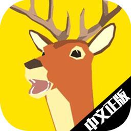 非常普通的鹿3.0版本