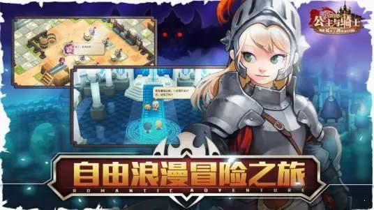 坎特伯雷公主与骑士唤醒冠军之剑的奇幻冒险国际服图5