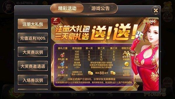 唐朝646游戲圖3