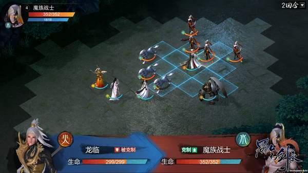 蜀山幻劍錄圖3