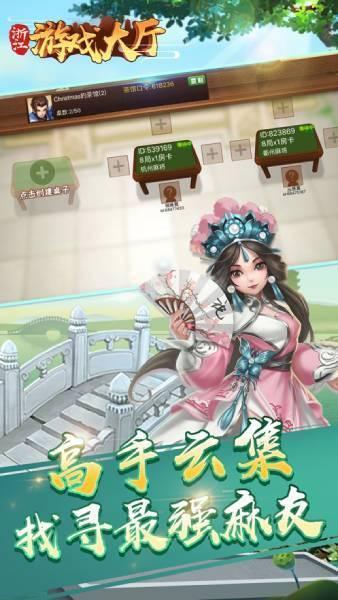 浙江游戲大廳app圖3