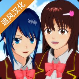 櫻花校園模擬器皇宮版