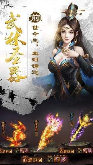 锦绣江湖手游图1
