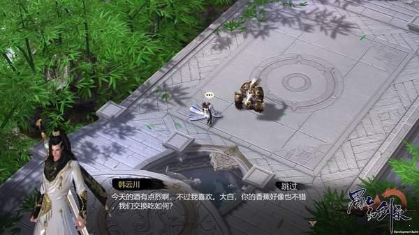 蜀山幻劍錄圖5