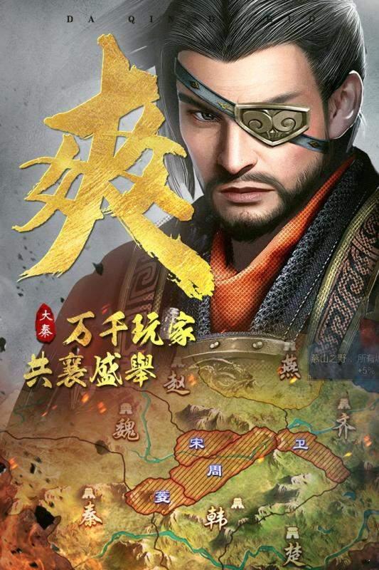 大秦帝國之帝國烽煙官網版圖3