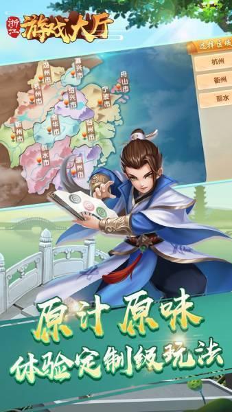 浙江游戲大廳app圖1