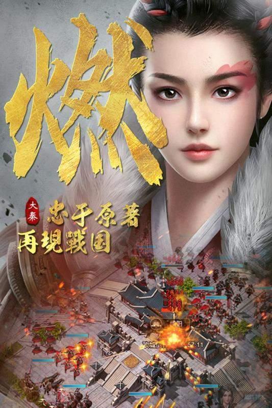 大秦帝國之帝國烽煙官網版圖1