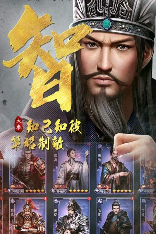大秦帝國之帝國烽煙官網版圖4
