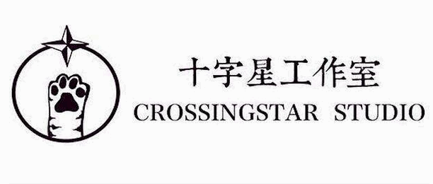 十字星工作室游戲