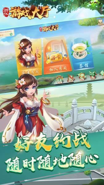 浙江游戲大廳app圖2