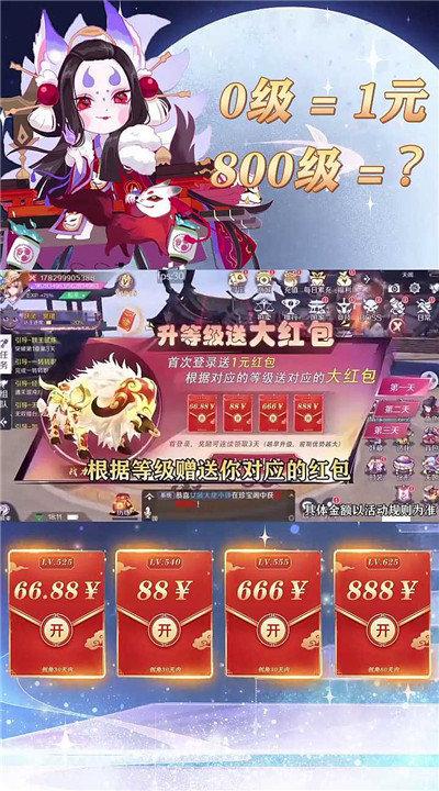 梦幻妖姬领红包版图1