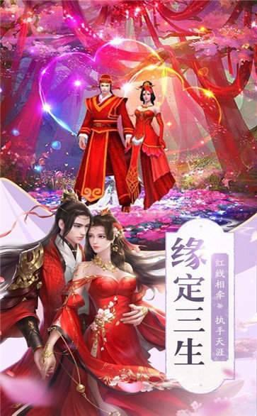 剑墟天启红包版图3