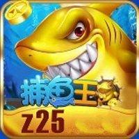 捕鱼王z25