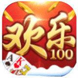 欢乐100棋牌