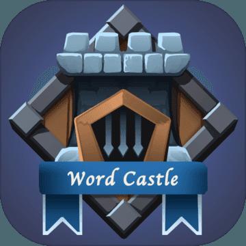 单词城堡官网版