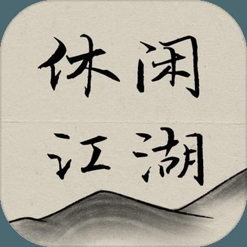 休闲江湖游戏