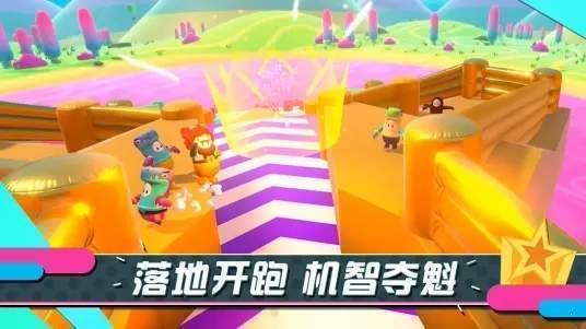 糖豆人游戏加速版图4