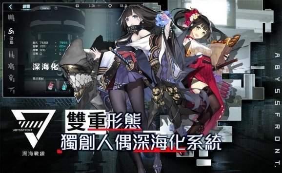 深海战线台服官网版图2