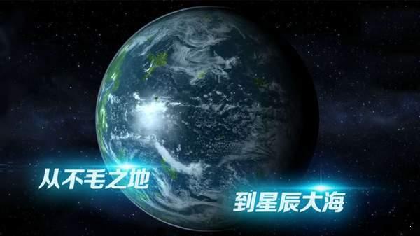 星球探索手游图2