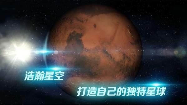 星球探索手游图1
